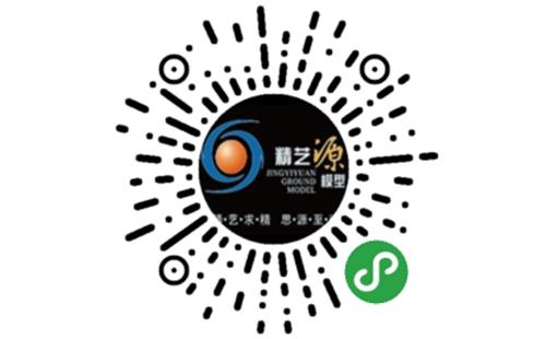 武汉精艺源建筑模型有限公司