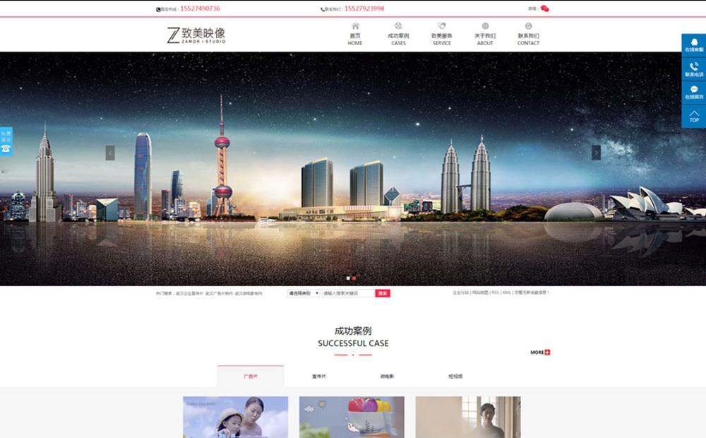 武汉致美映像文化传播有限公司